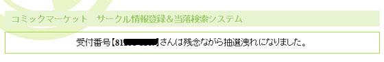 コミケ.jpg