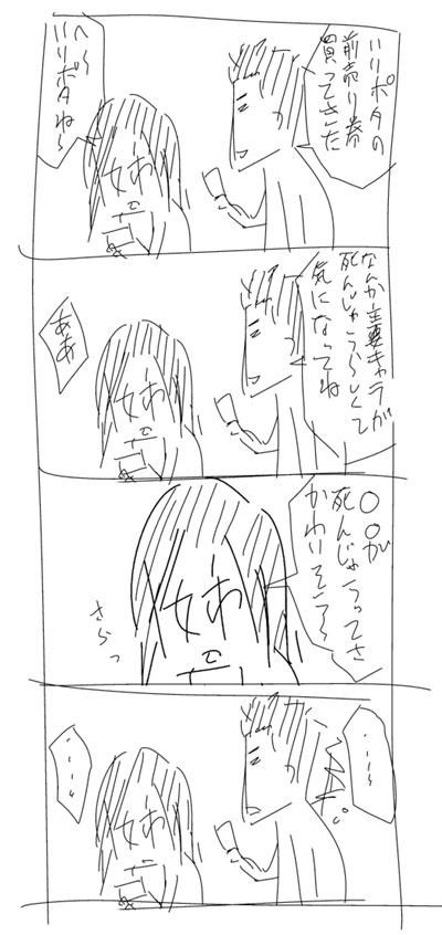 ネタばれ.jpg