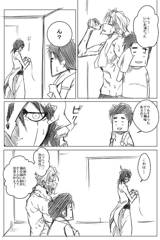 ブリーチ漫画(ゲーム編2.jpg