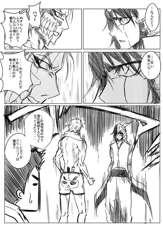 ブリーチ漫画(ゲーム編3.jpg