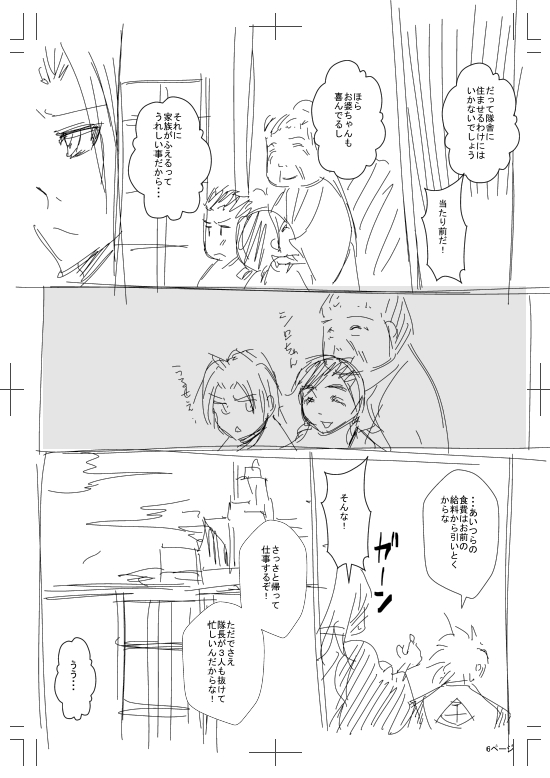 乱菊誕生日0006.jpg