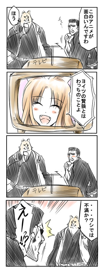 4こま(狼と.jpg